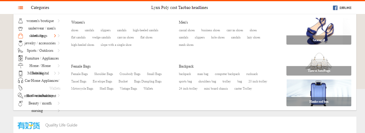 Taobao categories